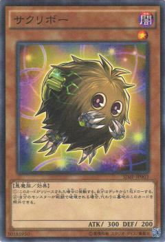 遊戯王 サクリボー SJMP-JP003 ミレニアム【ランクA】【中古】