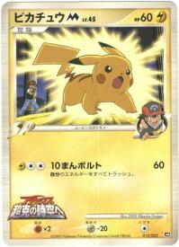 ポケモンカード ピカチュウM 012/022 【ランクB】 【中古】