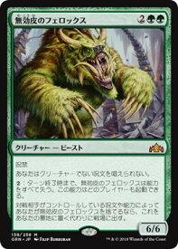 マジックザギャザリング MTG 緑 無効皮のフェロックス GRN-138 神話レア 【ランクA】 【中古】