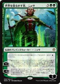 マジックザギャザリング MTG 緑 世界を揺るがす者、ニッサ WAR-169 レア 【ランクA】 【中古】