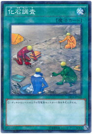 遊戯王 化石調査 SR04-JP022 ノーマルパラレル 【ランクA】 【中古】