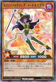 コズミックストリング・ヌードルイダス MAX1-JP042 スーパー 【ランクA】 【中古】