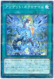 遊戯王 アンデット・ネクロナイズ SR07-JP023 ノーマルパラレル 【ランクA】 【中古】