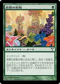 マジックザギャザリング MTG 緑 楽園の拡散 DIS-99 コモン 【ランクA】 【中古】