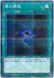 遊戯王 闇の誘惑 SR06-JP024 ノーマルパラレル 【ランクA】 【中古】