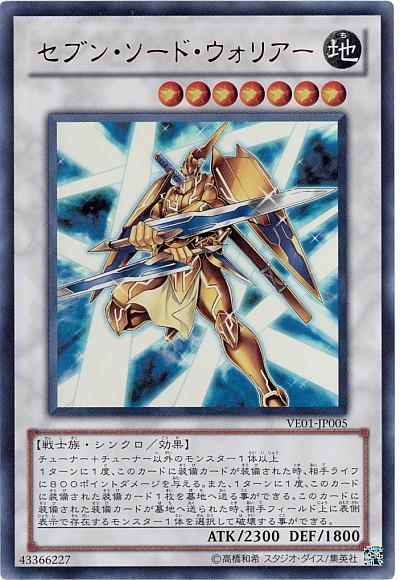 遊戯王 セブン・ソード・ウォリアー VE01-JP005 ウルトラ【ランクA】【中古】
