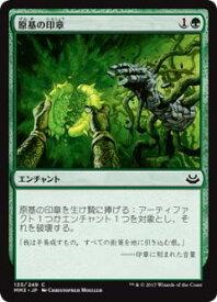 マジックザギャザリング MTG 緑 原基の印章 MM3-135 コモン 【ランクA】 【中古】