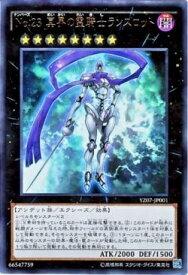 遊戯王 No.23 冥界の霊騎士ランスロット YZ07-JP001 ウルトラ 【ランクA】 【中古】