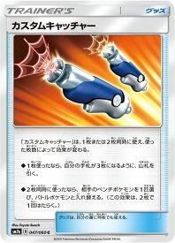 ポケモンカード カスタムキャッチャー sm7a 047/060 C 【ランクA】 【中古】