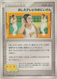 ポケモンカード おしえテレビのおにいさん(抽選品) PROMO PROMO 【ランクA】 【中古】