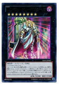 遊戯王 No.88 ギミック・パペット−デステニー・レオ VB15-JP002 ウルトラ 【ランクB】 【中古】