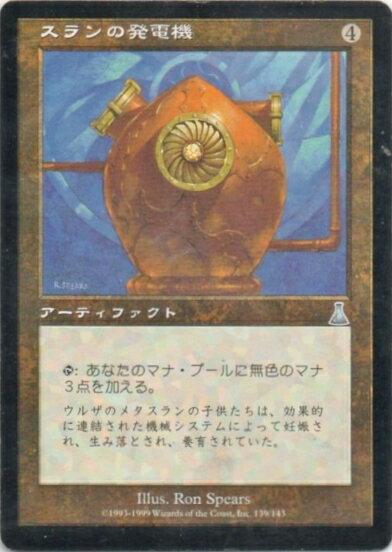MTG 茶(アーティファクト) 日本語版 スランの発電機 UDS-139 アンコモン【ランクA】【中古】