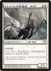 マジックザギャザリング MTG 白 スレイベンの守護者、サリア DKA-24 レア 【ランクA】 【中古】