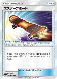 ポケモンカード エスケープボード SM5M 060/066 U 【ランクA】 【中古】