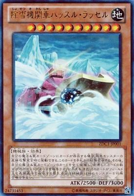 遊戯王 除雪機関車ハッスル・ラッセル ZDC1-JP001 ウルトラ【ランクA】【中古】