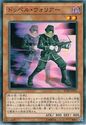 遊戯王 ドッペル・ウォリアー SD28-JP013 ノーマル【ランクA】【中古】
