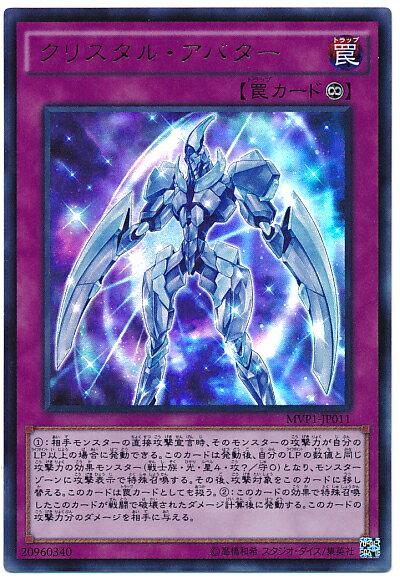 遊戯王 クリスタル・アバター MVP1-JP011 ウルトラ【ランクA】【中古】