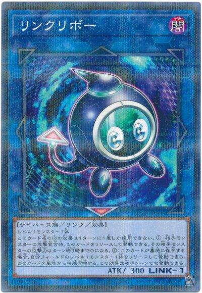 遊戯王 リンクリボー SJMP-JP006 ノーマルパラレル【ランクA】【中古】