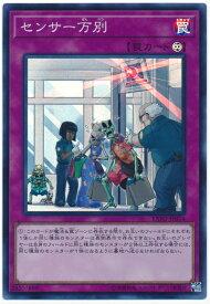 遊戯王 センサー万別 EXFO-JP076 スーパー 【ランクA】 【中古】