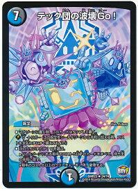 デュエルマスターズ テック団の波壊Go! DMR23 24/74 レア DuelMasters 【ランクB】 【中古】