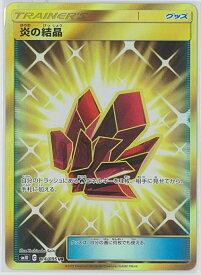 ポケモンカード 炎の結晶 SM10 114/095 UR 【ランクA】 【中古】