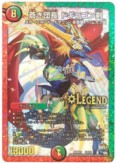 デュエルマスターズ 蒼き団長 ドギラゴン剣 DMR21 L2/L2 レジェンド DuelMasters【ランクA】【中古】
