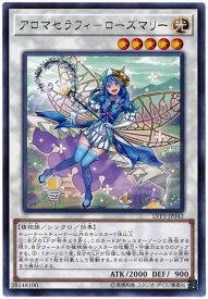 遊戯王 アロマセラフィ−ローズマリー LVP3-JP042 レア 【ランクA】 【中古】