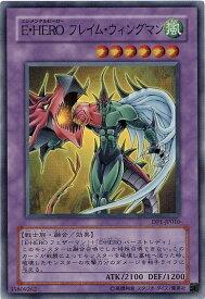 遊戯王 E・HERO フレイム・ウィングマン DP1-JP010 スーパー 【ランクA】 【中古】
