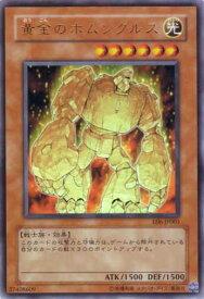 遊戯王 黄金のホムンクルス E06-JP001 ウルトラ 【ランクA】 【中古】