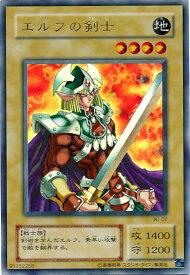 遊戯王 エルフの剣士 WJ-02 ウルトラ 【ランクB】 【中古】