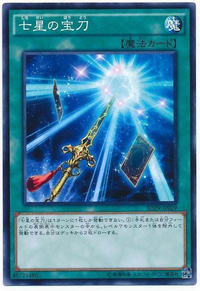 遊戯王 七星の宝刀 SD29-JP029 ノーマル【ランクA】【中古】