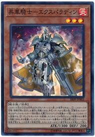 遊戯王 昇華騎士−エクスパラディン SR09-JP002 スーパー 【ランクA】 【中古】