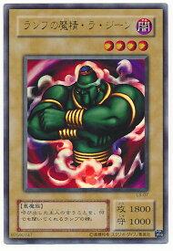 遊戯王 ランプの魔精・ラ・ジーン L3-07 ウルトラ 【ランクA】 【中古】