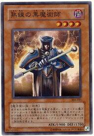 遊戯王 熟練の黒魔術師 303-011 スーパー 【ランクB】 【中古】