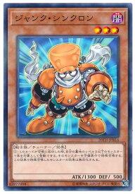 遊戯王 ジャンク・シンクロン 20TH-JPB16 ノーマルパラレル 【ランクA】 【中古】