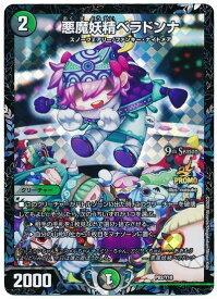 デュエルマスターズ 悪魔妖精ベラドンナ P82/Y18 プロモ DuelMasters 【ランクA】 【中古】