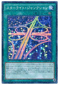 遊戯王 スターライト・ジャンクション SD28-JP026 ノーマルパラレル 【ランクA】 【中古】