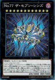 遊戯王 No.77ザ・セブン・シンズ PP18-JP011 ノーマル 【ランクA】 【中古】