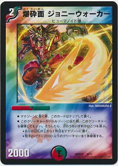 デュエルマスターズ 爆砕面 ジョニーウォーカー DMD25 9/17 DuelMasters【ランクA】【中古】