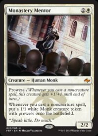マジックザギャザリング MTG 白 僧院の導師 FRF-20 神話レア 【ランクA】 【中古】