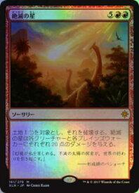 マジックザギャザリング MTG 赤 絶滅の星 XLN-161 神話レア Foil 【ランクA】 【中古】