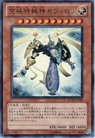遊戯王 究極時械神セフィロン MG03-JP001 ウルトラ 【ランクA】 【中古】