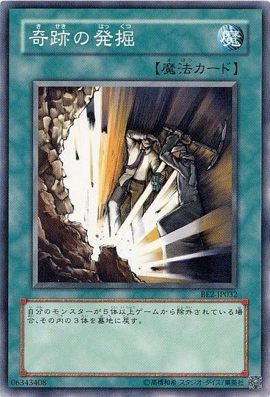 遊戯王 奇跡の発掘 BE2-JP032 ノーマル【ランクA】【中古】