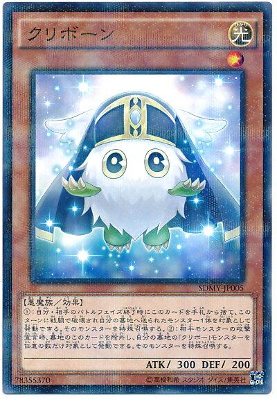 遊戯王 クリボーン SDMY-JP005 ノーマルパラレル【ランクA】【中古】