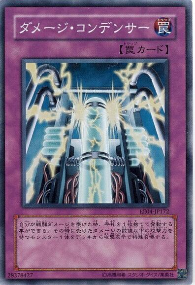 遊戯王 ダメージ・コンデンサー EE04-JP172 スーパー【ランクA】【中古】