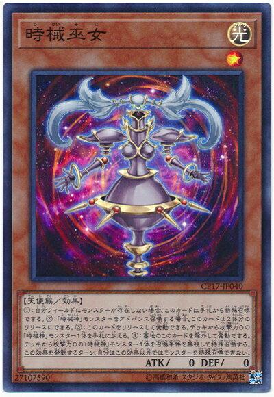 遊戯王 時械巫女 CP17-JP040 スーパー【ランクA】【中古】