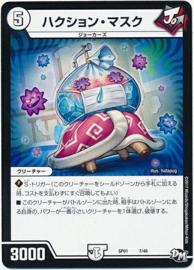 デュエルマスターズ ハクション・マスク DMSP01 7/48 プロモ DuelMasters【ランクA】【中古】