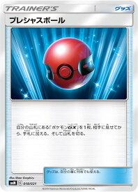 ポケモンカード プレシャスボール SMM 018/031 【ランクA】 【中古】