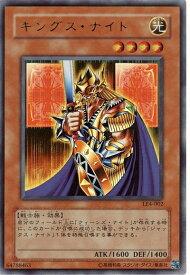 遊戯王 キングス・ナイト LE4-002 ウルトラ 【ランクA】 【中古】