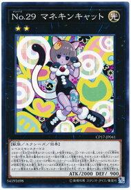 遊戯王 No.29 マネキンキャット CP17-JP041 ノーマルレア 【ランクA】 【中古】